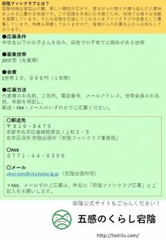 宕陰FCパンフ(裏)